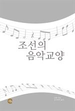 도서 이미지 - 조선의 음악 교양