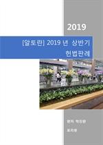 도서 이미지 - [알토란] 2019년 상반기 헌법판례