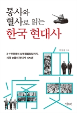 도서 이미지 - 통사와 혈사로 읽는 한국 현대사