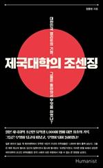 도서 이미지 - 제국대학의 조센징