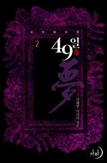 도서 이미지 - 49일夢(몽) (외전증보판)