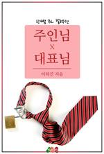 도서 이미지 - [BL] 주인님 X 대표님 : 한뼘 BL 컬렉션 423