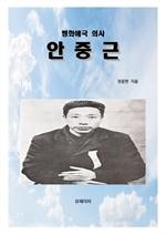 도서 이미지 - 평화애국 의사 안중근