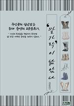 도서 이미지 - 발가락이 닮았다.