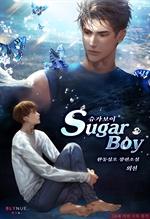 도서 이미지 - [BL] 슈가보이 (Sugar Boy)