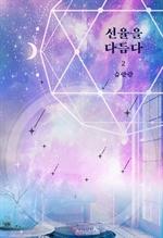 도서 이미지 - [GL] 선율을 다듬다