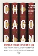 도서 이미지 - 시카고 플랜 : 위대한 고전