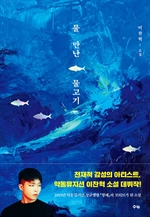 도서 이미지 - 물 만난 물고기