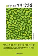 도서 이미지 - 세계 명언집 1