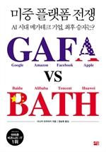 도서 이미지 - 미중 플랫폼 전쟁 GAFA vs BATH