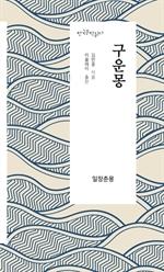 도서 이미지 - 구운몽 - 한국문학읽다