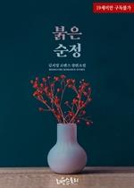 도서 이미지 - 붉은 순정 (무삭제판)