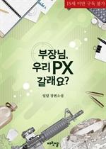 도서 이미지 - 부장님, 우리 PX 갈래요?