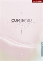 도서 이미지 - [BL] 커밍투유(Cumin' 2 U)