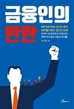 도서 이미지 - 금융인의 반란