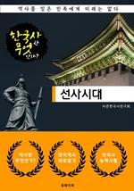 도서 이미지 - 선사시대 - 한국사란 무엇인가? (한국사 시리즈 1)