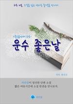 도서 이미지 - 운수 좋은날 - 하루 10분 소설 시리즈
