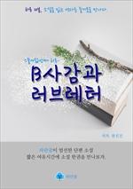 도서 이미지 - B사감과 러브레터 - 하루 10분 소설 시리즈