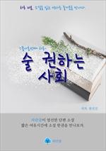 도서 이미지 - 술 권하는 사회 - 하루 10분 소설 시리즈