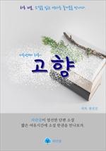도서 이미지 - 고향 - 하루 10분 소설 시리즈