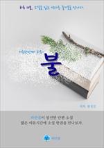 도서 이미지 - 불 - 하루 10분 소설 시리즈