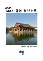 도서 이미지 - 2020. MAX 국어 서브노트