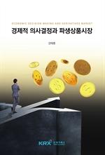 도서 이미지 - 경제적 의사결정과 파생상품시장
