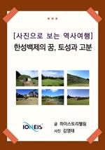 도서 이미지 - [사진으로 보는 역사여행] 한성백제의 꿈, 토성과 고분