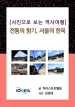 도서 이미지 - [사진으로 보는 역사여행] 전통의 향기, 서울의 한옥