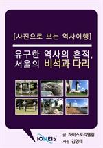도서 이미지 - [사진으로 보는 역사여행] 유구한 역사의 흔적, 서울의 비석과 다리