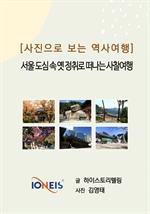 도서 이미지 - [사진으로 보는 역사여행] 서울 도심 속 옛 정취로 떠나는 사찰여행