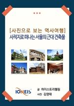 도서 이미지 - [사진으로 보는 역사여행] 사적지로 떠나는 서울의 근대 건축물