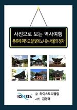 도서 이미지 - [사진으로 보는 역사여행] 풍류에 취하고 달빛에 노니는 서울의 정자