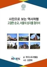 도서 이미지 - [사진으로 보는 역사여행] 고결한 순교, 서울의 성지를 찾아서