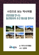 도서 이미지 - [사진으로 보는 역사여행] 관운장을 만나는 동관왕묘와 조선 왕손을 찾아서
