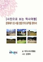 도서 이미지 - [사진으로 보는 역사여행] 문화재가 된 서울 명문가의 묘역을 찾아서