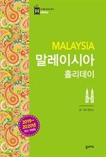 도서 이미지 - 말레이시아 홀리데이 (2019-2020 개정판)