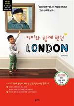 도서 이미지 - 아이와 함께 런던 (개정판)
