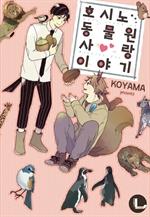 도서 이미지 - [BL] 호시노 동물원 사랑이야기