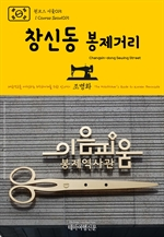 도서 이미지 - 원코스 서울015 창신동 봉제거리 대한민국을 여행하는 히치하이커를 위한 안내서