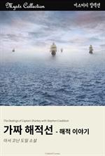 도서 이미지 - 가짜 해적선 - 해적 이야기