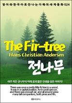 도서 이미지 - The Fir-tree 전나무