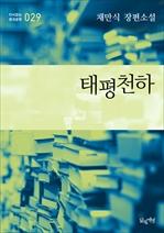 도서 이미지 - 태평천하 (채만식 장편소설 다시읽는 한국문학 029)