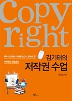 도서 이미지 - 김기태의 저작권 수업