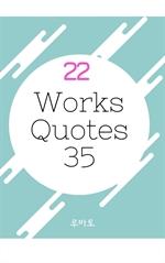 도서 이미지 - 22 Works Quotes 35