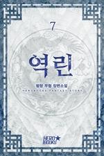 도서 이미지 - 역린
