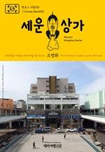 도서 이미지 - 원코스 서울016 세운상가 대한민국을 여행하는 히치하이커를 위한 안내서