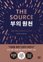 도서 이미지 - 부의 원천: THE SOURCE