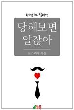 도서 이미지 - [BL] 당해보면 알잖아 : 한뼘 BL 컬렉션 426