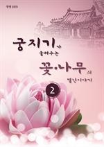 도서 이미지 - 궁지기가 들려주는 꽃*나무의 별난 이야기 -2-